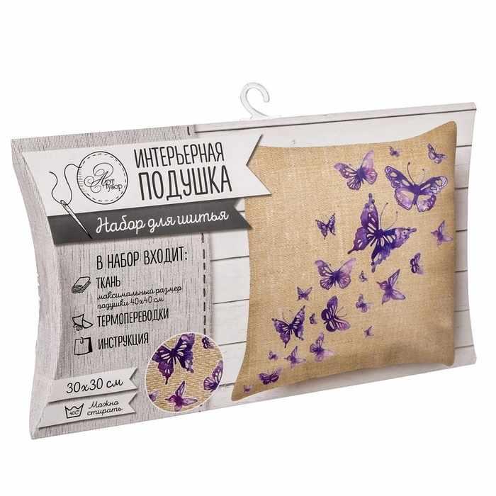 """2434061 Набор для шитья Интерьерная подушка """"Сиреневые Бабочки"""""""