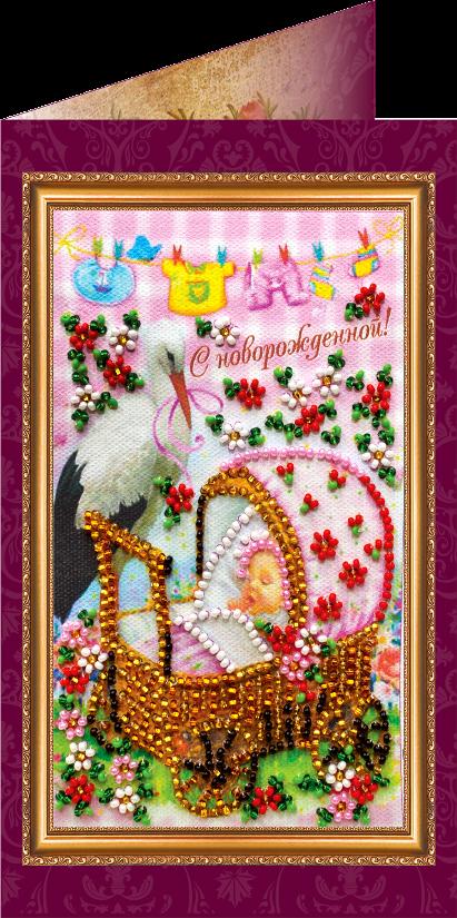"""АО-012 """"С новорожденной"""" набор-открытка"""