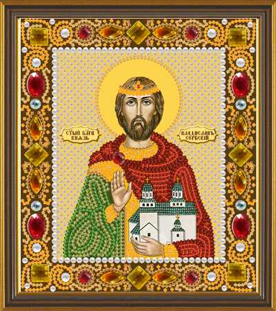 Д 6111 Св.Блгв. Князь Владислав Сербский