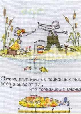 """ВК-0587 """"Секрет рыбака"""""""
