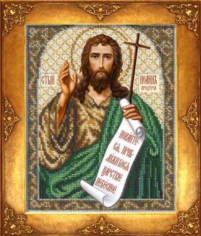 349 Св. Иоанн Предтеча (РИ)