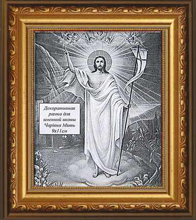 №2 Декоративная рама к именным иконам Чаривна Мить