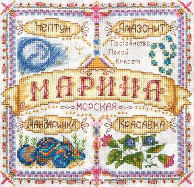 """СО-1592 """"Именной оберег. Марина"""""""