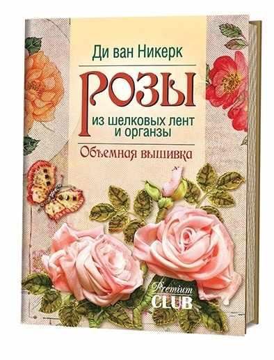Розы из шелковых лент и органзы. Объемная вышивка Ди ван Никерк