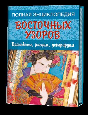 Полная энциклопедия восточных узоров: Вышиваем, рисуем, декорируем