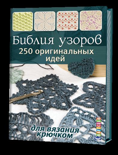Библия узоров:250 узоров для вязания крючком