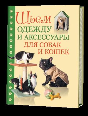 КР. Шьем одежду и аксессуары для собак и кошек
