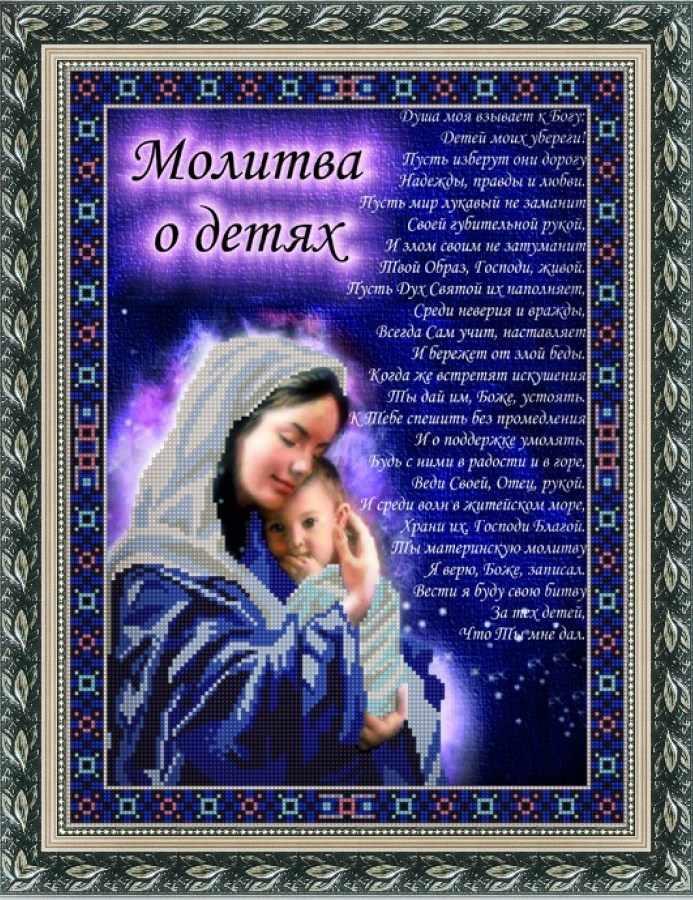 НИК 9732 Молитва о детях - схема для вышивания (Конёк)