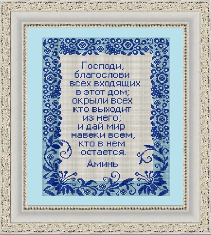 НИК 9715 Молитва о доме - схема для вышивания (Конёк)