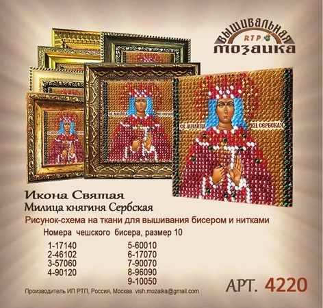 4220  Св. Милица,княгиня Сербская - схема для вышивания (Вышивальная мозаика)