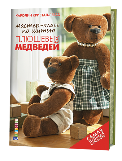 Мастер-класс по шитью плюшевых медведей Каролин Кристал-Лебаз