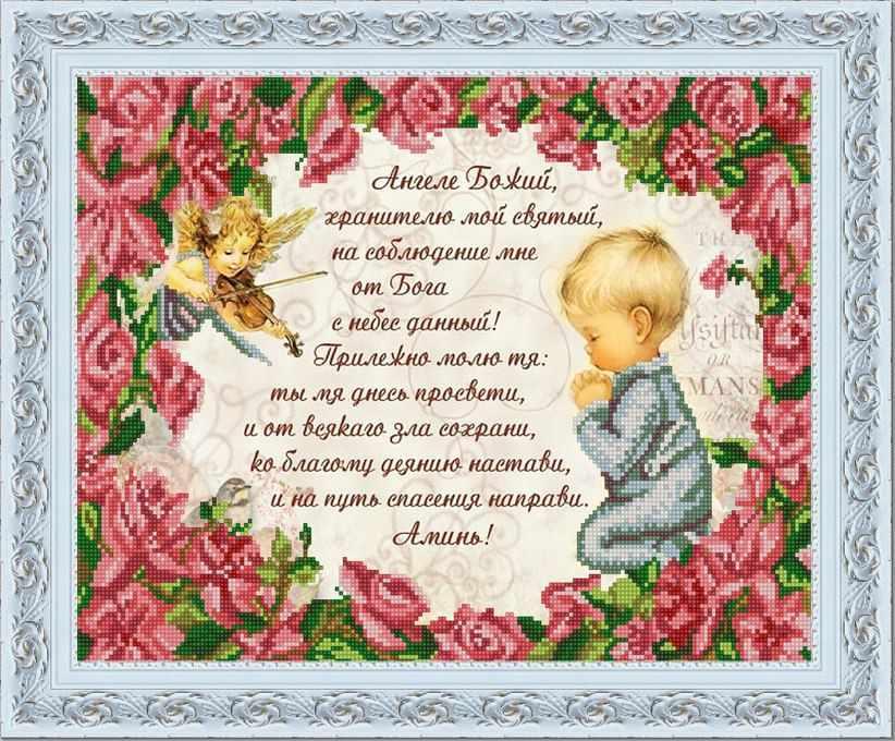 НИК 9771 Молитва Ангелу хранителю - схема для вышивания (Конёк)