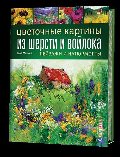 Цветочные картины из шерсти и войлока: пейзажи и натюрморты Мой Маккей