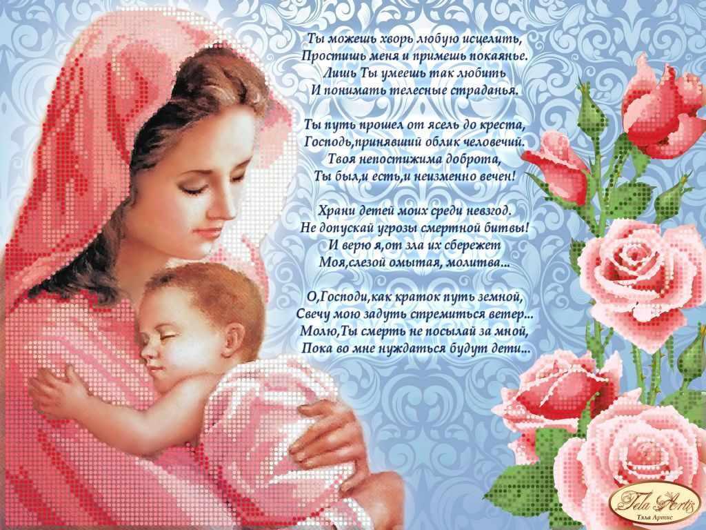 ТИС-009(2) - Молитва матери (голуб.фон) - схема для вышивания (Tela Artis)