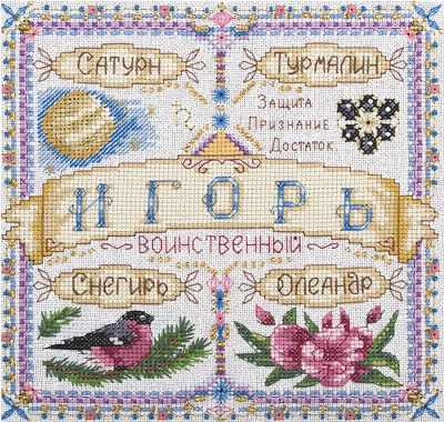 """SO-1679 """"Именной оберег. Игорь"""""""