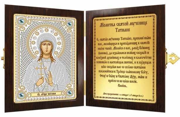 СМ 7171 Св. Мц. Татьяна (Татиана) Римская