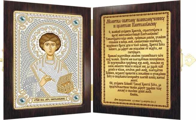 СМ 7033 Св. Вмч. Целитель Пантелеимон