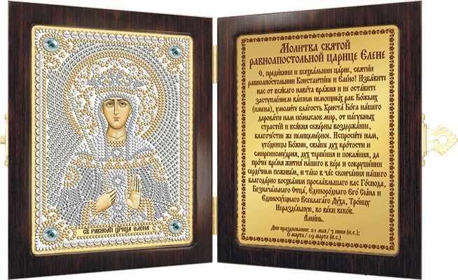 СМ 7153 Св. Равноап. Царица Елена