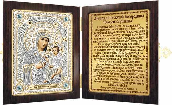 СМ 7014 Богородица «Скоропослушница»