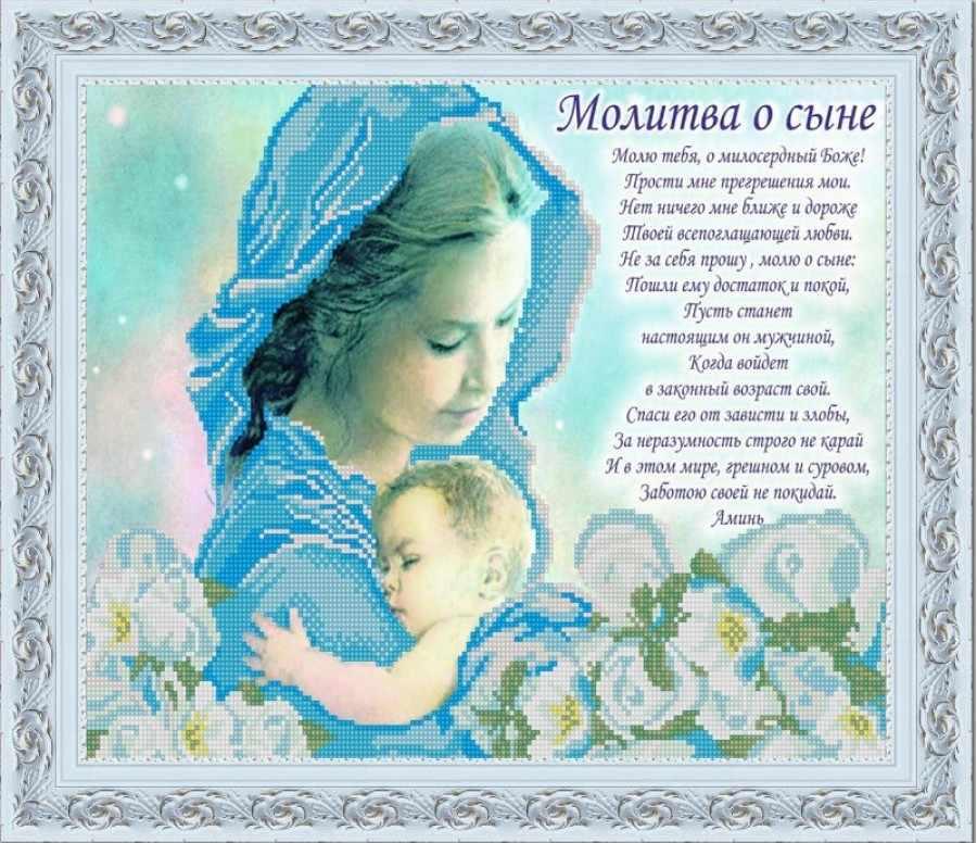 НИК 9785 Молитва о сыне - схема для вышивания (Конёк)