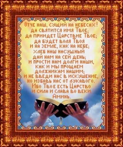 КБИ 3010 Молитва *Отче наш* - схема для вышивания (Каролинка)