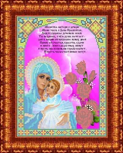 КБИ 4050/1 Молитва о дочери - схема для вышивания (Каролинка)