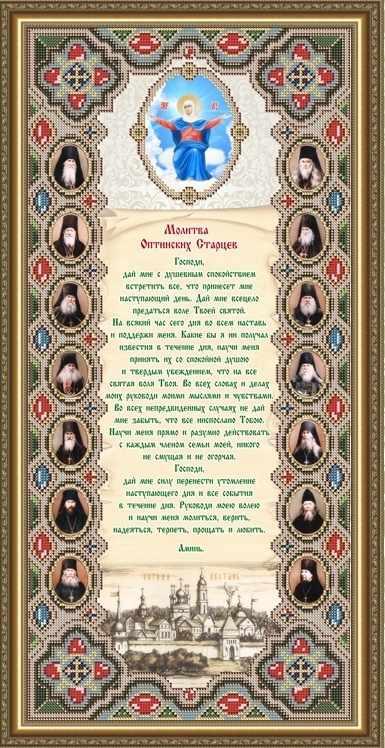 VIA3703 Молитва Оптинских Старцев - схема для вышивания (Art Solo)