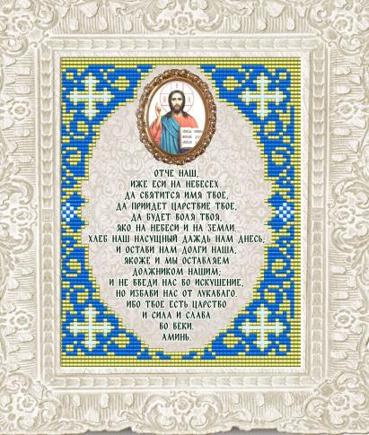 VIA5502 Молитва Отче Наш - схема для вышивания (Art Solo)