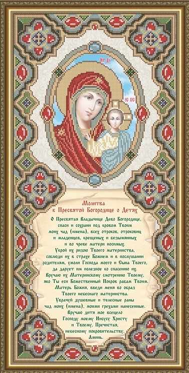 VIA3705 Молитва о детях - схема для вышивания (Art Solo)