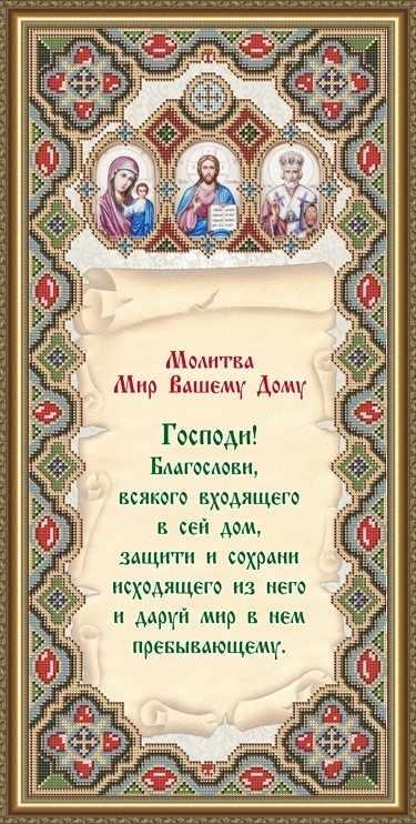 VIA3704 Молитва Мир Вашему дому - схема для вышивания (Art Solo)