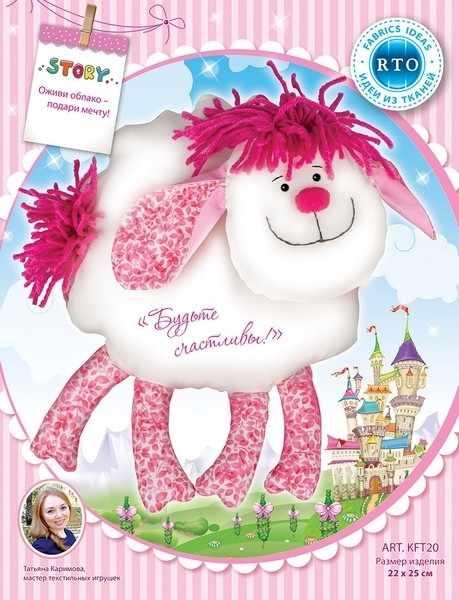 """KFT20 """"Овечка розовая с помпонами"""""""