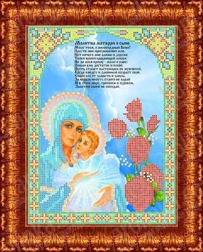 КБИН 4050 Молитва матери о сыне - набор (Каролинка)