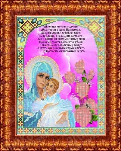 КБИН 4050/1 Молитва матери о дочери - набор