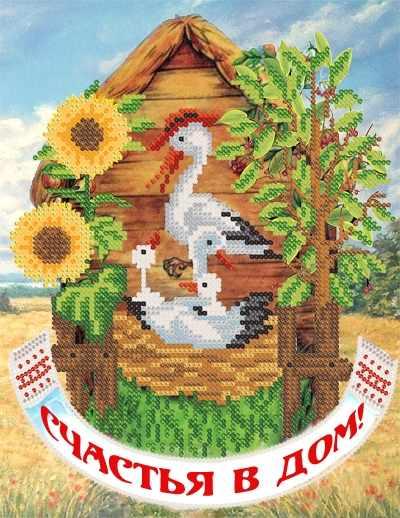 РКП-4-059 Счастья в дом! - схема для вышивания (Марiчка)