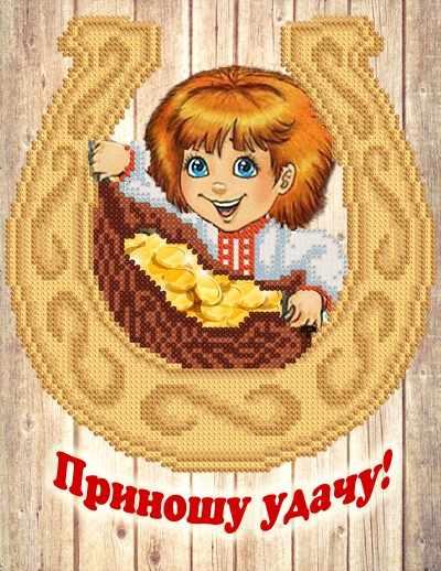 РКП-4-058 Приношу удачу! - схема для вышивания (Марiчка)