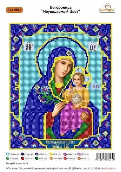 """9067 Богородица """"Неувядаемый Цвет"""" - схема для вышивания (NITEX)"""