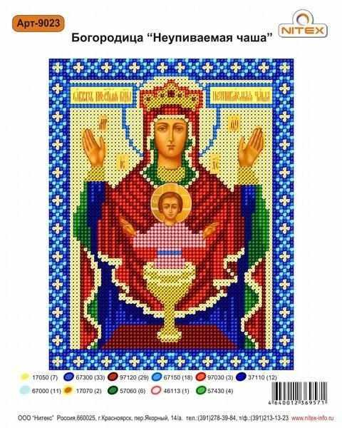 """9023 Богородица """"Неупиваемая Чаша"""" - схема для вышивания (NITEX)"""