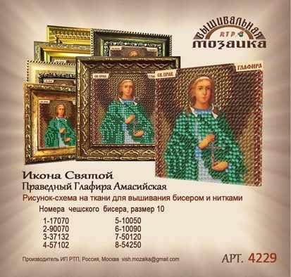4229 Св. Прав. Глафира - схема для вышивания (Вышивальная мозаика)