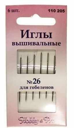 110205 Иглы ручные для гобеленов №26, 6шт.