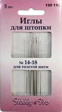 120113 Иглы ручные для штопки толстой нитью №14-18, 5 шт.