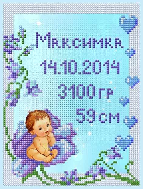 бис-023арт Метрики Малыша - схема для вышивания (Художественные мастерские)