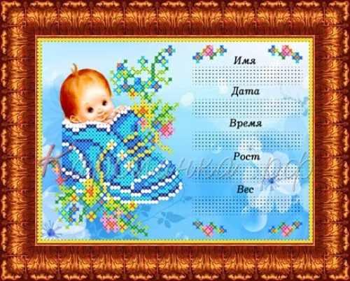 КБЛ 5011/1 Метрика мальчик - схема для вышивания (Каролинка)