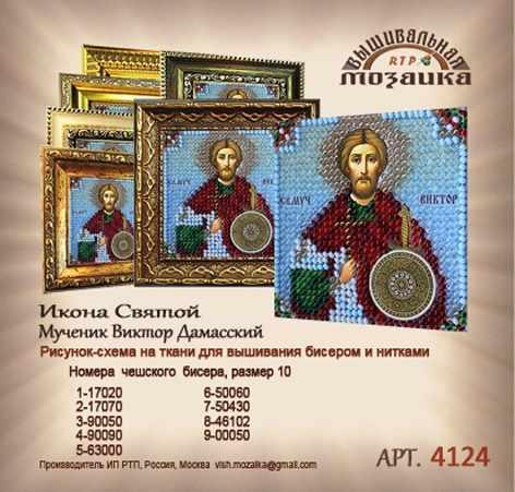 4124 Св.Муч.Виктор Дамасский - схема для вышивания (Вышивальная мозаика)