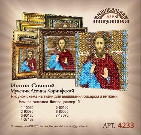 4233 Св.Муч.Леонид Коринфский - схема для вышивания (Вышивальная мозаика)