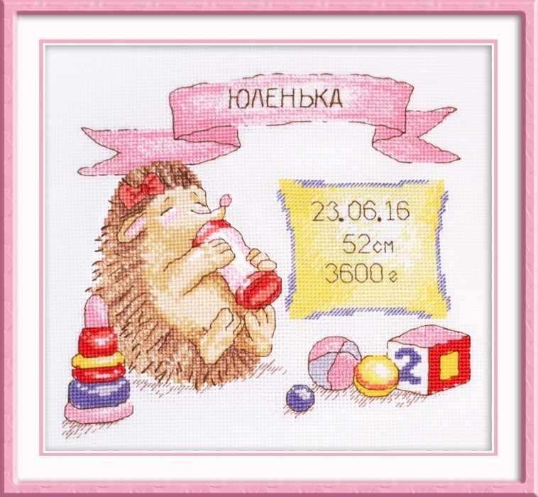 914  Малышка Ежуня