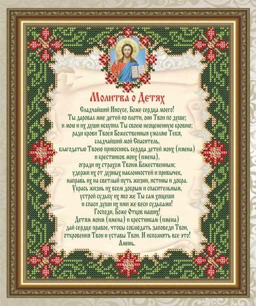 VIA4503 Молитва О Детях - схема для вышивания (Art Solo)