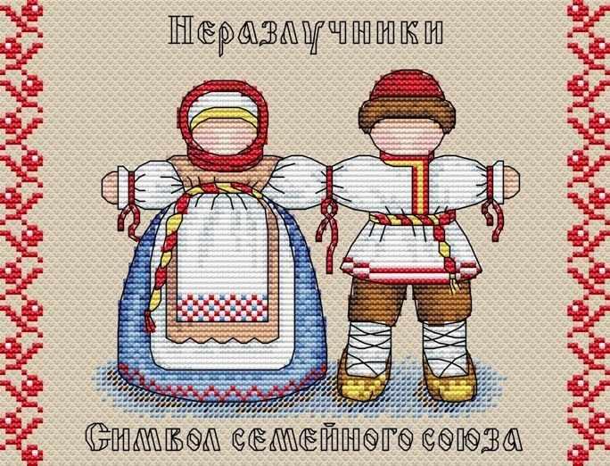 М-114 Славянский оберег. Неразлучники
