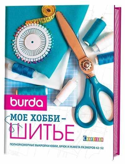 d80a476c3103 Burda Мое хобби шитье купить в интернет-магазине «Мир Вышивки»