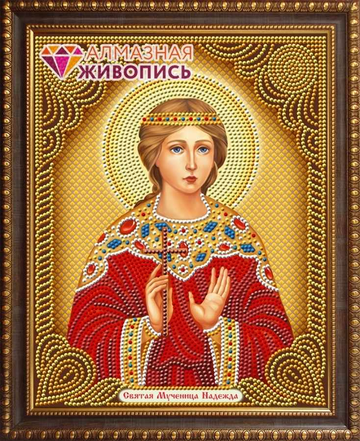 Алмазная вышивка Святая Мученица Надежда (АЖ-5069) - картина стразами