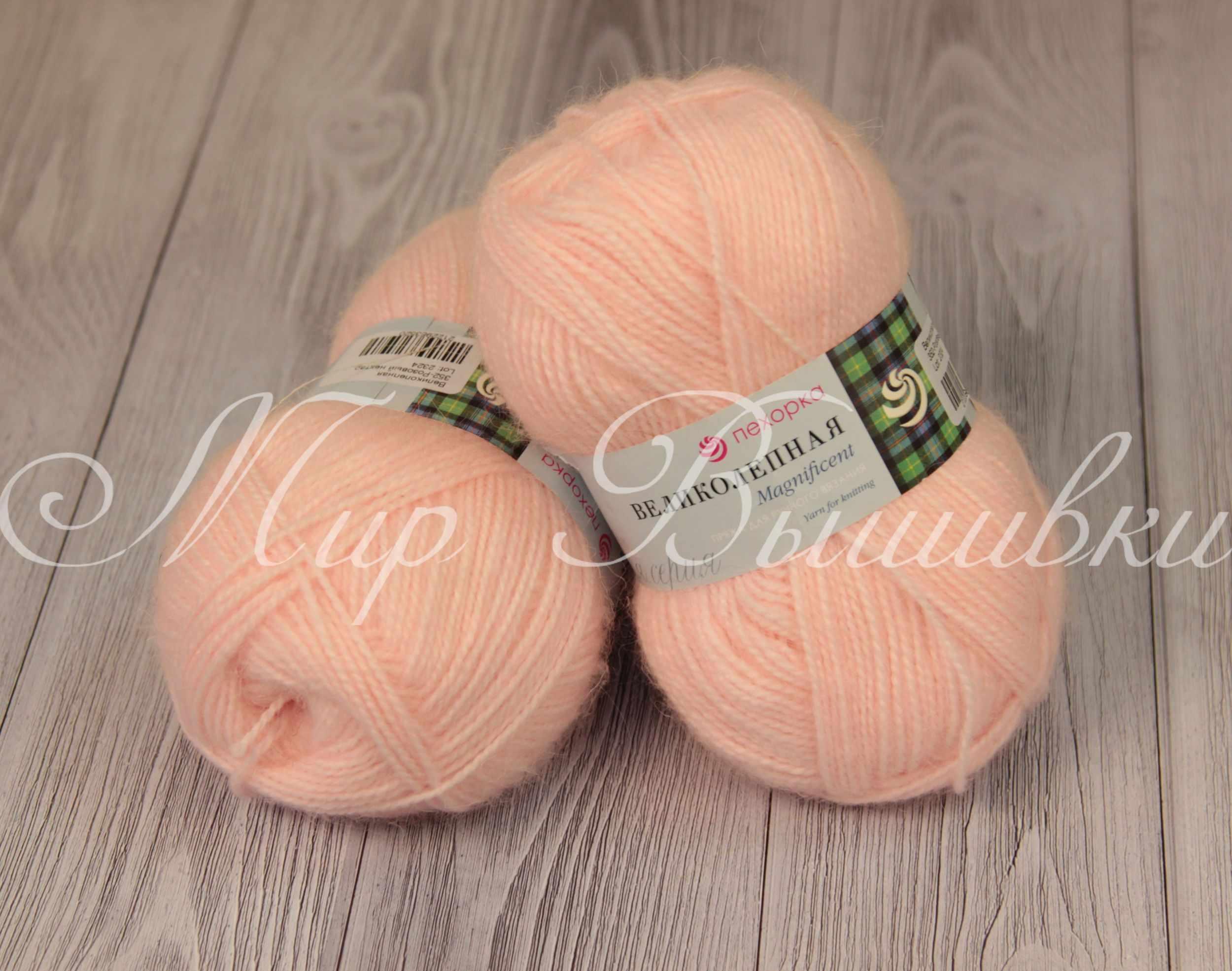 Пряжа Пехорка Великолепная Цвет.352 Розовый нектар